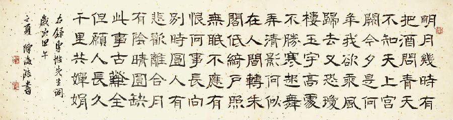 咸阳114黄页网向您推荐:书画家陈海波